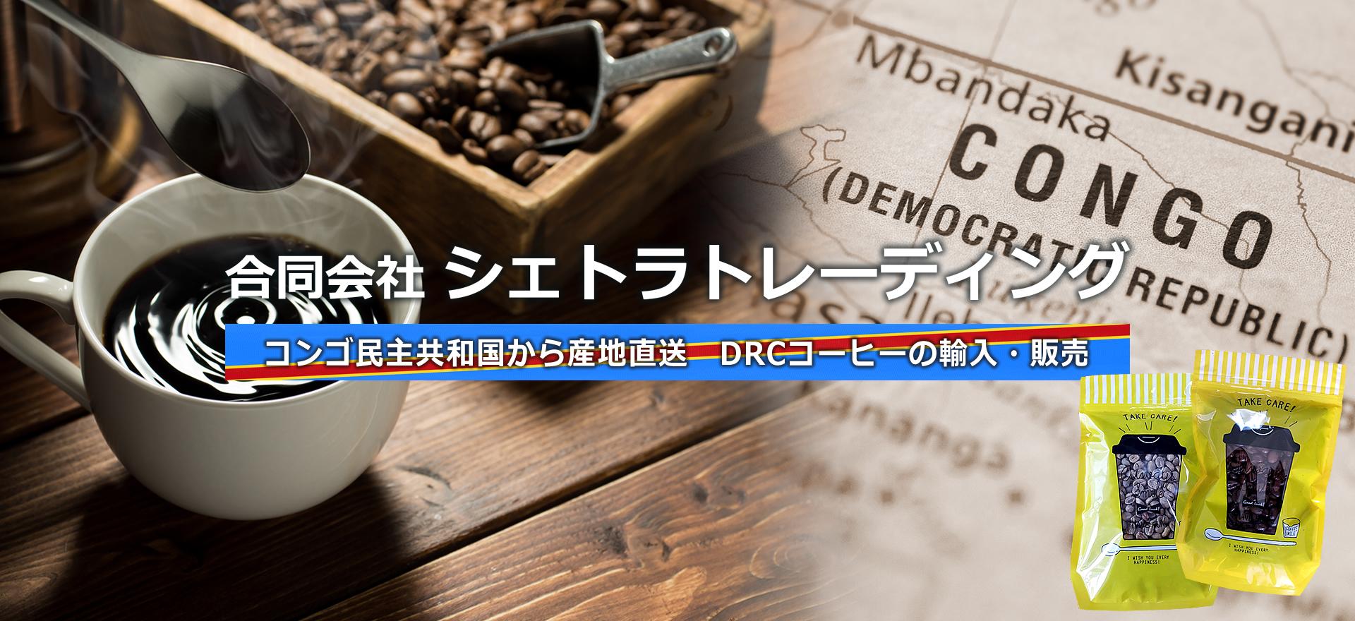 合同会社 シェトラトレーディング/コンゴ民主共和国/DRC(ディーアールシー)コーヒー輸入・販売